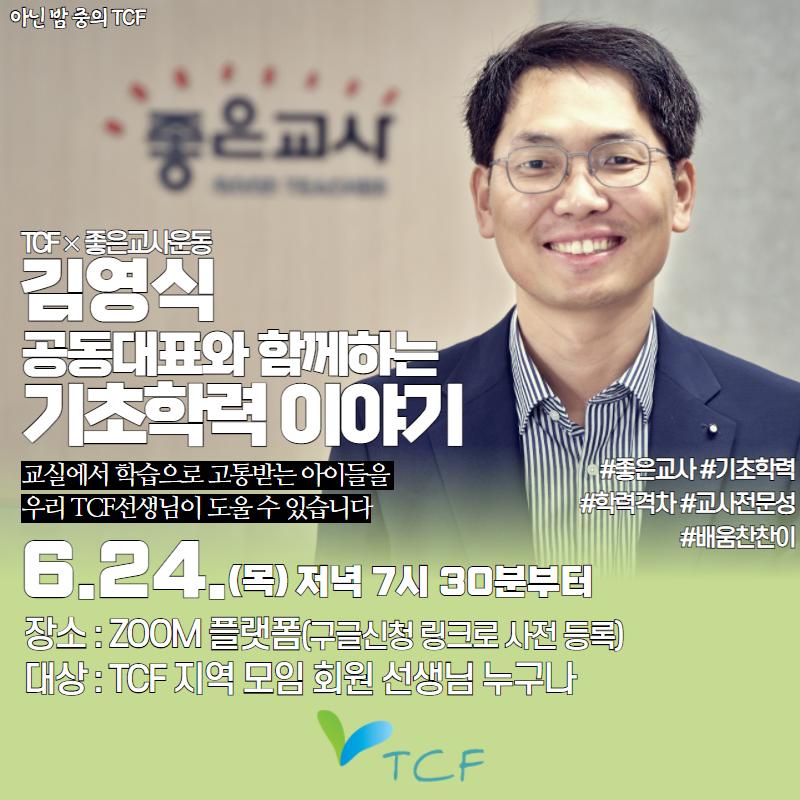 TCF특강 (1).png