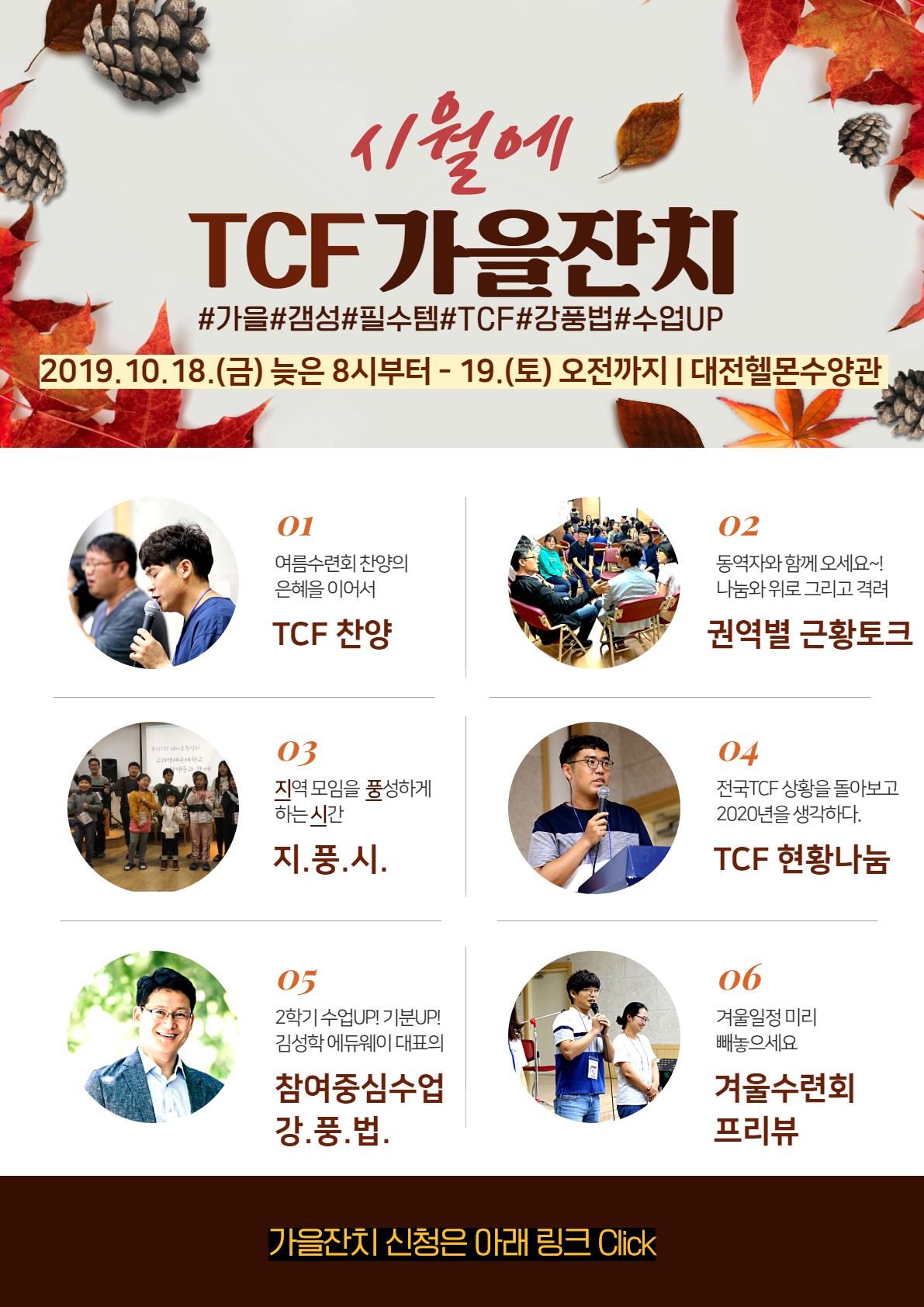 TCF가을잔치 신청3.png
