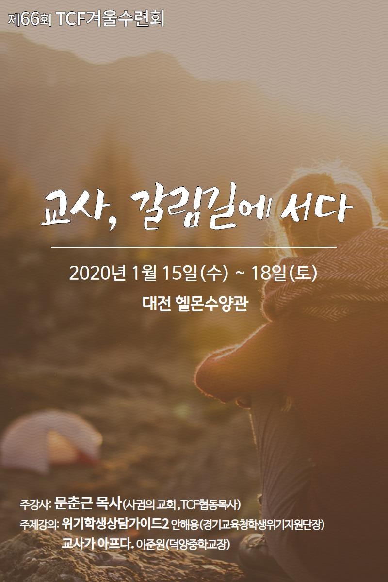 겨울수련회 포스터.jpg