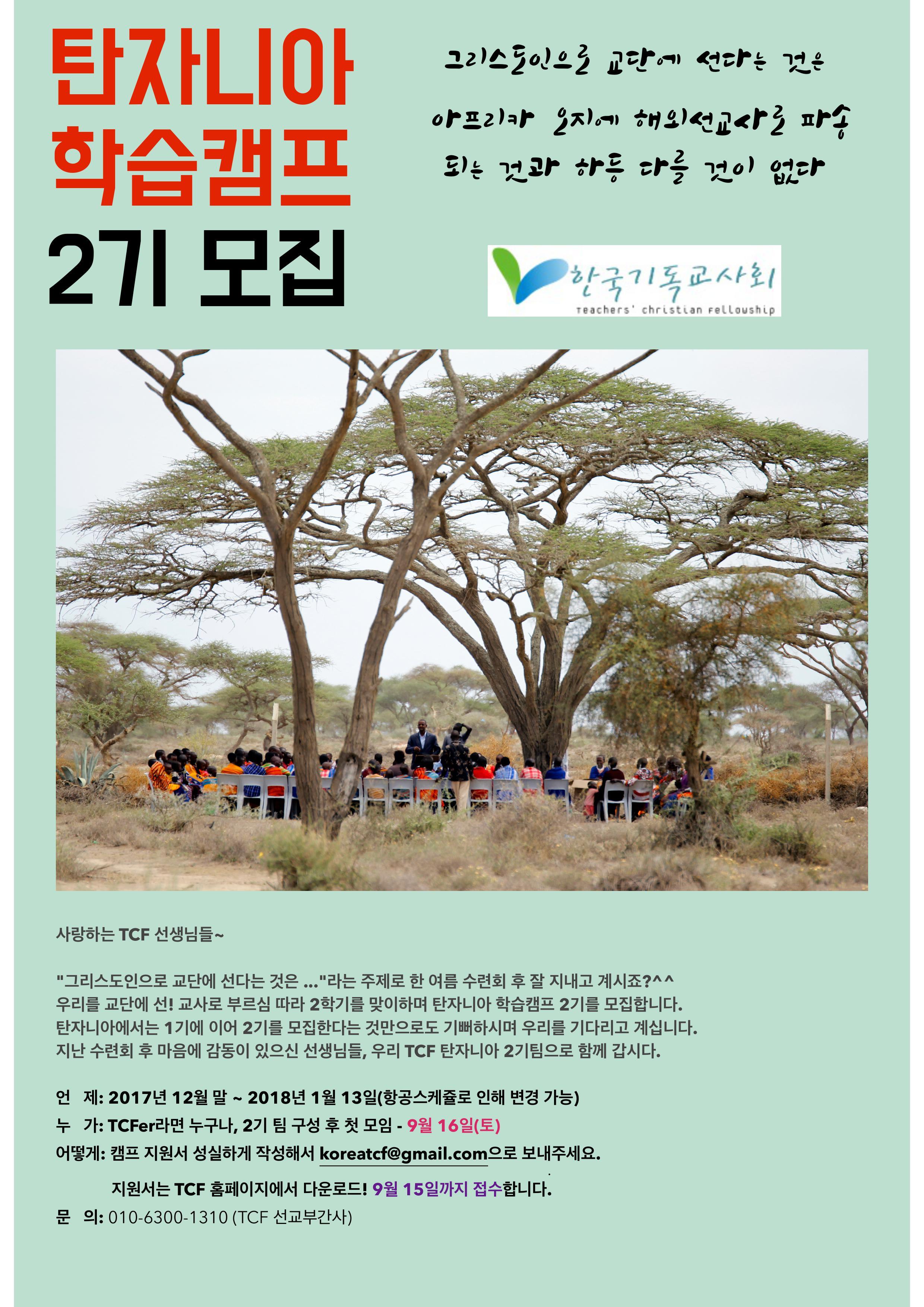 탄자니아2.jpg